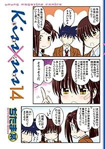 Kiss×sis 14巻 表紙画像