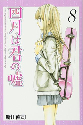 四月は君の嘘(8) (講談社コミックス月刊マガジン)