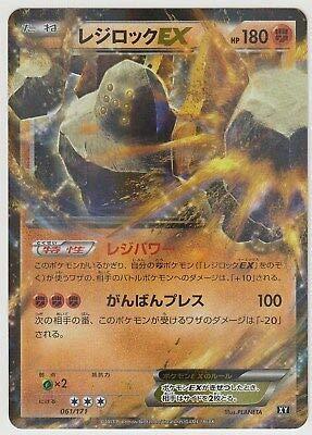 pokemon card High Class Pack Best of XY Regirock-EX 061/171 XY Japanese