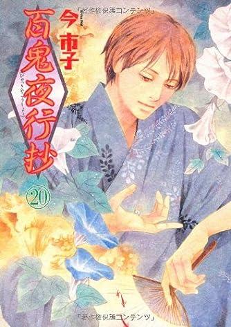 百鬼夜行抄(20) (眠れぬ夜の奇妙な話コミックス)