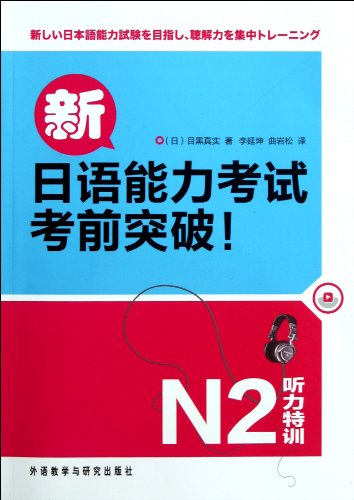 N2-Listening Training-Breakthrough Before the N2 Test-MP3 CD-ROM (Chinese Edition)