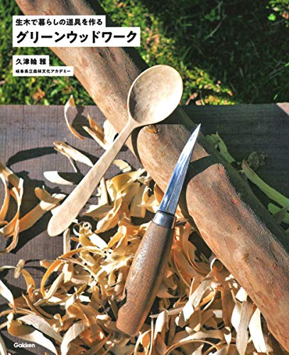 グリーンウッドワーク 生木で暮らしの道具を作る