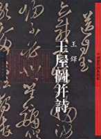 Wangwu map and ancient Chinese classic poetry rubbings(Chinese Edition)