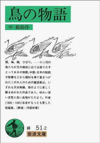 鳥の物語 (岩波文庫 緑 51-2)の詳細を見る