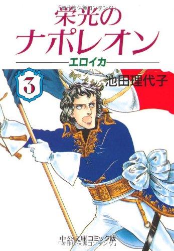 栄光のナポレオン―エロイカ (3) (中公文庫―コミック版)