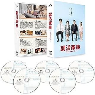 就活家族~きっと、うまくいく~ DVD-BOX