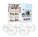 就活家族~きっと、うまくいく~ DVD-BOX[DVD]