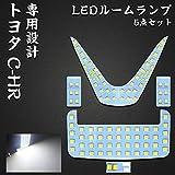 C-HR LEDルームランプ トヨタ CHR ZYX10 NGX50 全グレード対応 専用設計 ホワイト LEDバルブ 室内灯 爆光 カスタムパーツ ルームランプセット 取付簡単 全5点 一年保証 (C-HR ZYX10/NGX50 用)