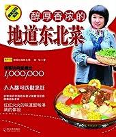 (博菜众尝系列)醇厚香浓的地道东北菜