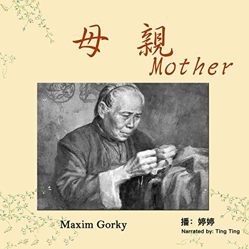 Couverture de 母亲 - 母親 [Mother]