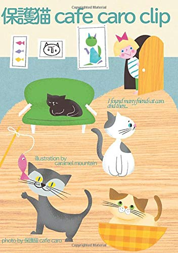 [画像:保護猫 cafe caro clip]