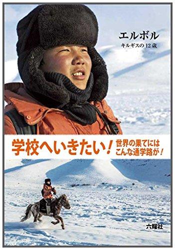 エルボル―キルギスの12歳 (学校へいきたい!―世界の果てにはこんな通学路が!)