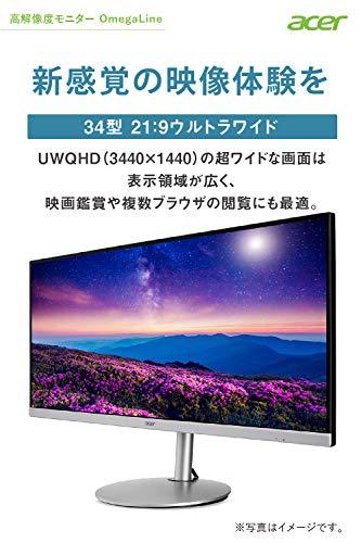AcerUWQHDディスプレイCB342CKsmiiphzx34型ウルトラワイドIPS非光沢UWQHD(3440×1440)1ms(VRB)75HzHDMIAMDFreeSyncZeroFrameHDRReadyシルバー/ブラック