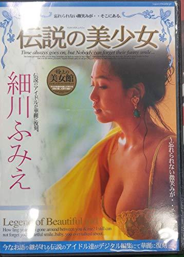 伝説の美少女 細川ふみえ [DVD] DBS-05