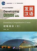 Developing Chinese - Elementary Comprehensive Course vol.2