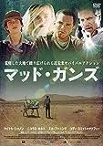 マッド・ガンズ[DVD]