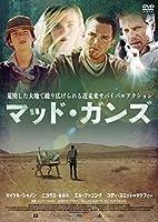 マッド・ガンズ [DVD]