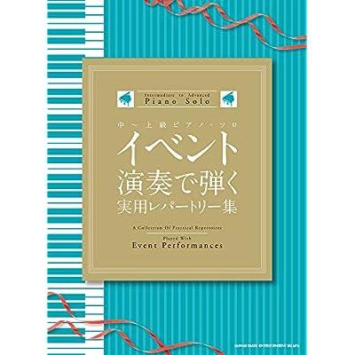 ピアノソロ 楽譜 上級