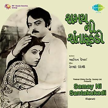 Samay Ni Santakukadi (Original Motion Picture Soundtrack)