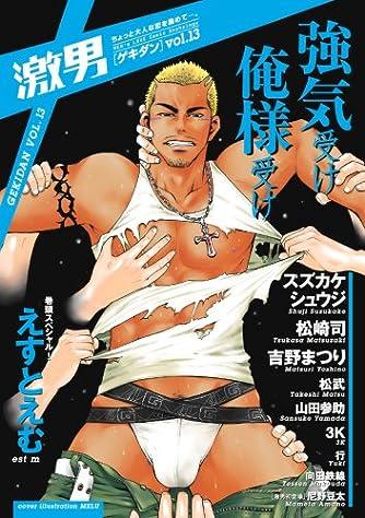 激男 Vol.13―メンズラブコミックアンソロジー (爆男コミックス)