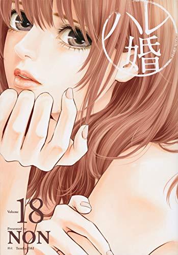 ハレ婚。(18) (ヤンマガKCスペシャル)