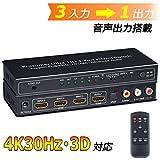BLUPOW 4K30Hz HDMI切替器 3入力1出力 + 音声分離(光・同軸デジタル・RCA L/R・3.5mm音声出力)HDMIセレクター hdmi分配器 hdmi 分離 音声 hdmi1.4 2160P 3D ARC対応 hdmiスイッチャーVA56
