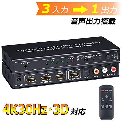 BLUPOW 4K30Hz HDMI切替器 3入力1出力 + 音声分離(光・同軸デジタル・RCA L/R・3.5mm音声出力)HDMIセレクター hdmi分配器 hdmi 分離 音声 hdmi1.4 2160P 3D ARC対応 hdmiスイッチャー3×1