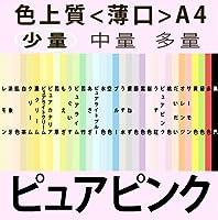 色上質(少量)A4<薄口>[ピュアピンク](100枚)