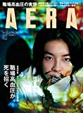 AERA 2019年12月23日号