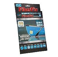 【4枚入り】 RIGID PATCH UVパッチ FiberFix 補修 修理 補強 テープ 75x75 パッチ ファイバーフィックス 三富D