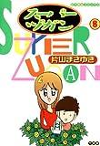 スーパーヅガン (8) (近代麻雀コミックス)