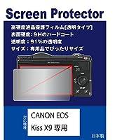 【高硬度フィルム(9H) 透明】 CANON EOS Kiss X9専用 液晶保護フィルム(高硬度フィルム 透明)