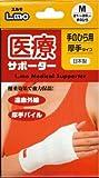 エルモ 医療サポーター 厚手 手のひら用 Mサイズ 1枚入(1枚入)