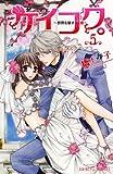 ケイコク。 5―世界を壊す恋 (プリンセスコミックス)