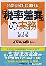税効果会計における「税率差異」の実務 第2版