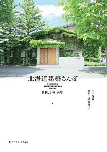 北海道建築さんぽ―札幌・小樽・函館