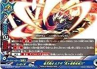 """バディファイト S-UB05/0017 鏡界戦士 ムクロ""""死ヶ峰無限剣!!""""【ガチレア】"""
