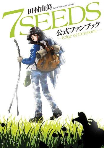 7SEEDS 公式ファンブック: Edge of Emotions (フラワーコミックスアルファスペシャル) - 田村 由美