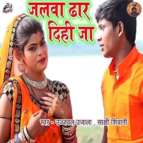 Ujjwal Ujala & Sakshi Shivani