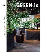 GREEN is vol.2 ―自然を感じる空間デザイン―