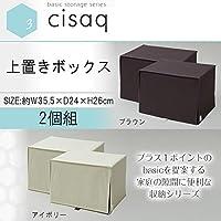 東洋ケース 収納ケース・ボックス ブラウン 約W35.5×D24×H26cm