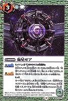 バトルスピリッツ 衛星ゼア コモン 仮面ライダー 相棒との道 BS-CB15 バトスピ ブースターパック ネクサス 緑
