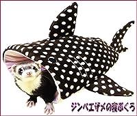 [レインボー]フェレット用寝ぶくろジンべエザメの寝ぶくろ