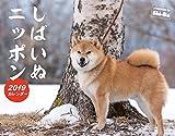 2019カレンダー しばいぬニッポン ([カレンダー])