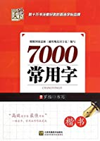 7000 Commonly Used Characters (Regular Script) (Chinese Edition)