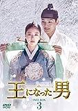 王になった男 DVD-BOX3[DVD]