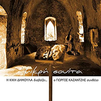 Petite suite (Kiki Dimoula Reads... Yorgos Kazantzis Composes)