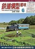 鉄道模型趣味 2020年 06 月号 [雑誌]