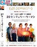 20センチュリー・ウーマン [DVD] image