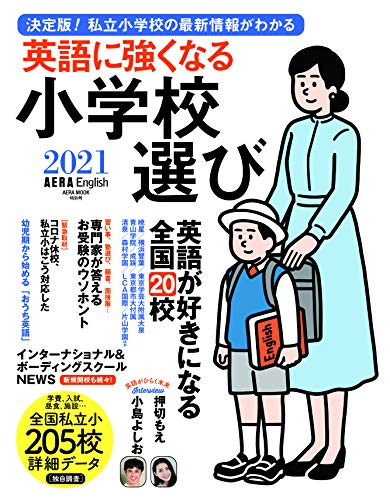 【AERA English特別号】英語に強くなる小学校選び 2021 (AERAムック)の詳細を見る